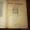библиотека 5000 книг в г.Бийск #483670