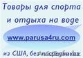 Всё для яхт,  катеров и лодок Барнаул
