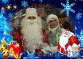 Дед Мороз и Снегурочка 25-38-63