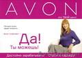 Сотрудники  Avon