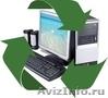 Утилизация компьютерного оборудования и оргтехники. Предоставление полного пакет