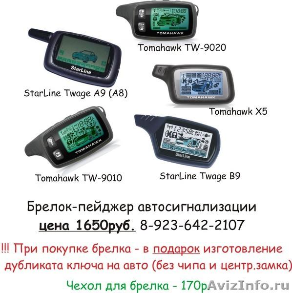 Сигнализация томагавк инструкция tw 9020