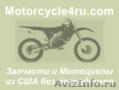 Запчасти для мотоциклов из США Барнаул