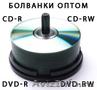 Реализуем двд,  сд,  мп3 диски по оптовым ценам