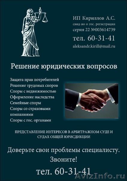 Объявления услуги адвоката барнаул объявление лес пиломатериалы подать
