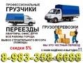 Грузим, возим, переносим, вывоз мусора в Барнауле, Объявление #1149472