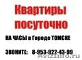 ТОМСК: Предлагаю Гостям Томска квартиру на часы-сутки