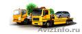 Услуги эвакуатора. Эвакуируем легковые и грузовые автомобили.