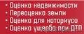 Оценка всех видов имущества в  Барнауле