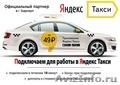 Приглашаем водителей подключиться к сервису Яндекс.Такси. Выгодные условия!