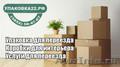 Упаковка 22.РФ предлагает услуги по ответственному хранению