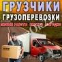 Грузоперевозки, Газель, Зил, Камаз, мебельный фургон 3-5тонн. Услуги грузчиков.