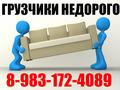 Переезд Грузчики Все районы Гор/Межгор