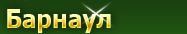 Барнаул Бесплатные объявления