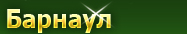Барнаул Объявление